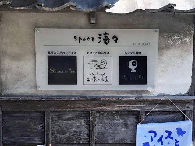 space濠々(スペースほりほり)