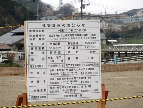 スポーツデポ 松江乃白北店(仮称)