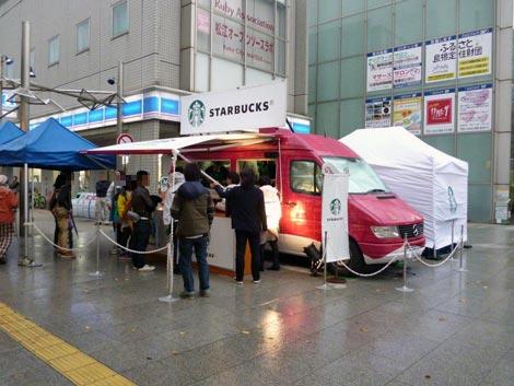 スタバ テイスティングイベント 松江駅前
