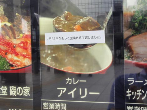 ステーションウェイティングバル エスパーク松江店