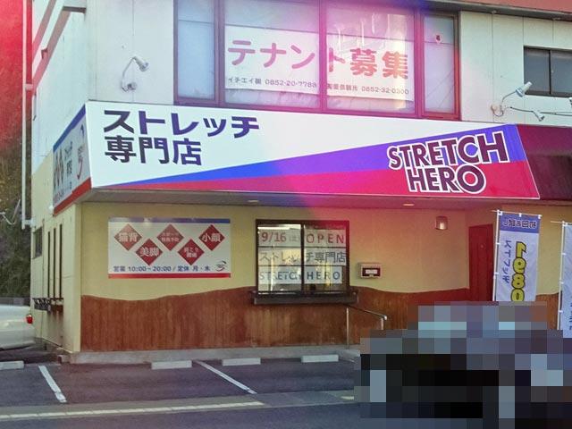 ストレッチヒーロー 松江店