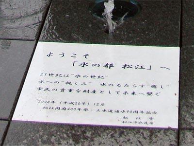 水道通水90周年記念モニュメント