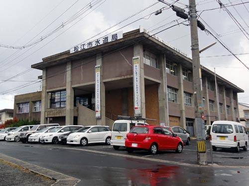 松江市水道局跡地