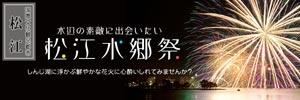 2008松江水郷祭