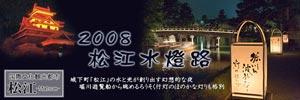 2008松江水燈路 チラシ