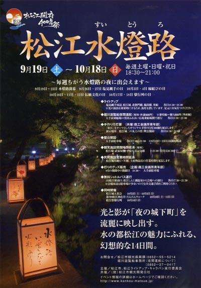 2009松江水燈路