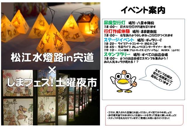 松江水燈路in宍道×しまフェス!土曜夜市