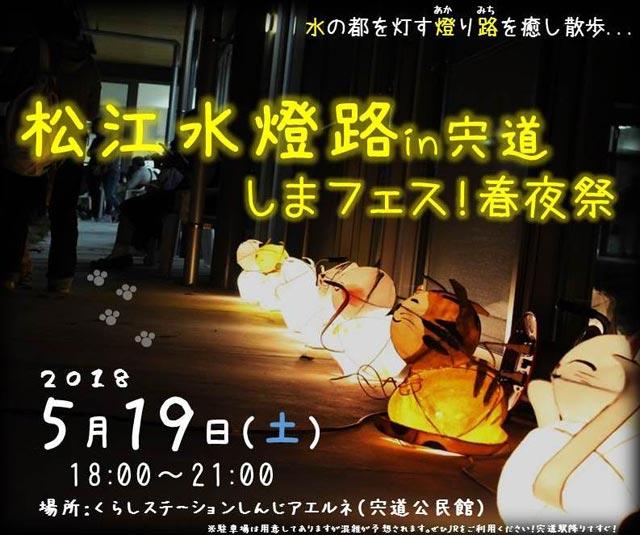 松江水燈路in宍道×しまフェス!春夜祭 vol.3