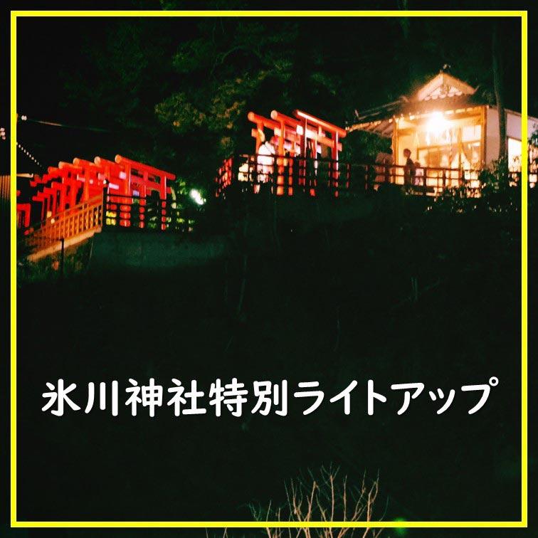 松江ヨアカリin宍道×ヒカリノミチマルシェ
