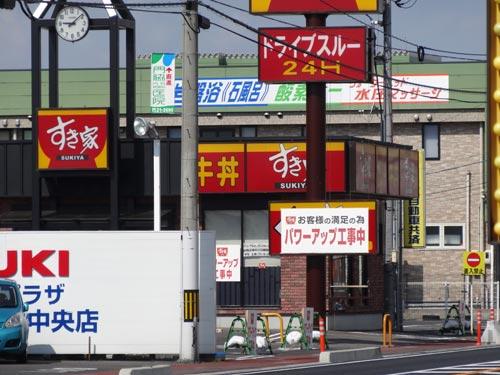 すき家 9号松江西津田店 リニューアルオープン