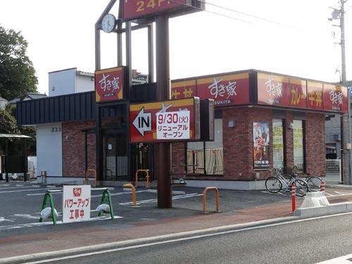 すき家 9号松江西津田店