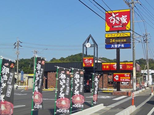 すき家 9号安来店