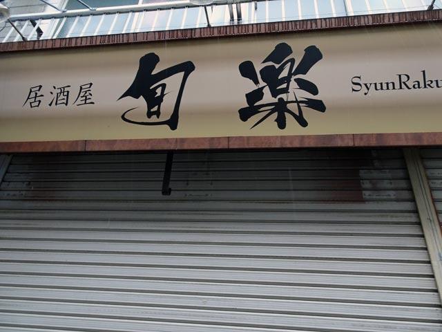 やきとり家すみれ 出雲店(旬楽跡地)