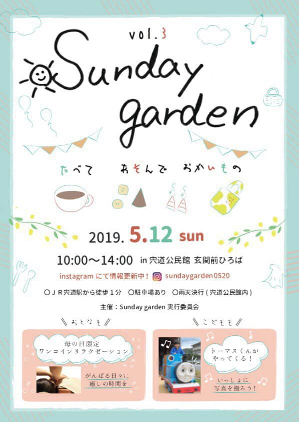 Sunday Garden vol.3