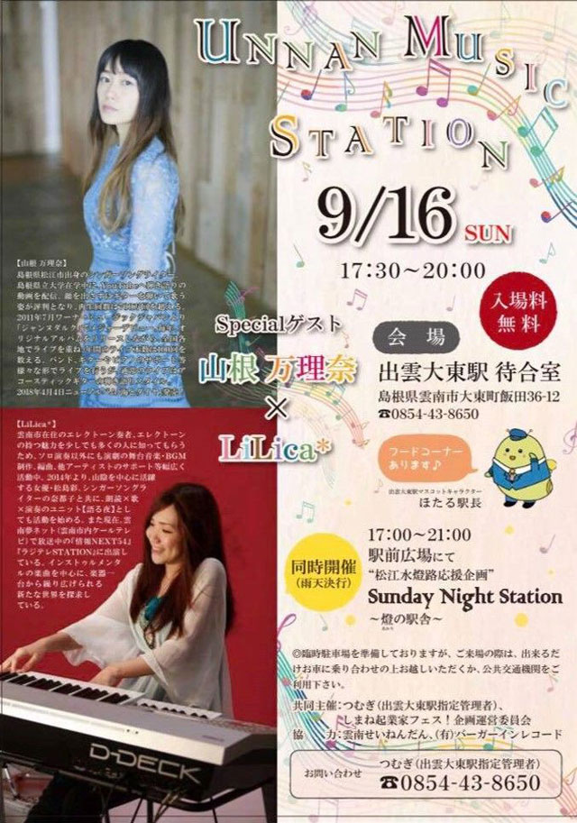 松江水燈路応援企画 Sunday Night Station〜燈(あかり)の駅舎〜&UNNAN MUSIC STATION