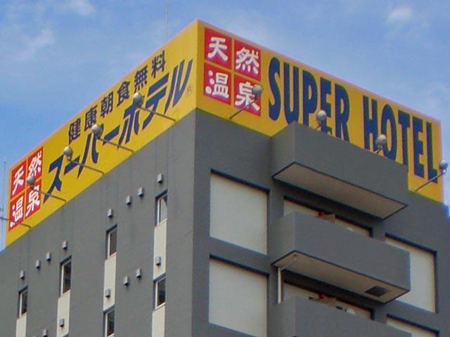 スーパーホテル 米子駅前