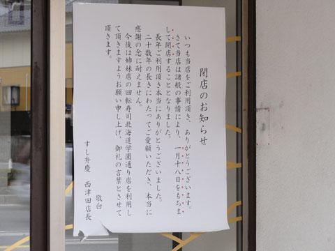 すし弁慶 西津田店 閉店