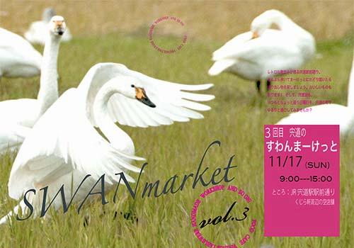 すわんまーけっと swan market vol.3