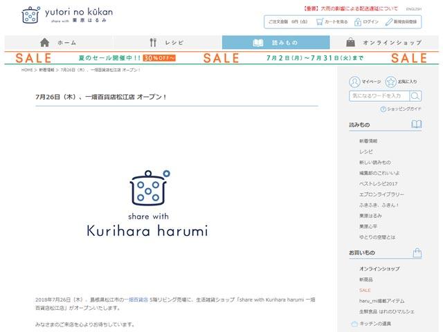 share with Kurihara harumi 一畑百貨店松江店