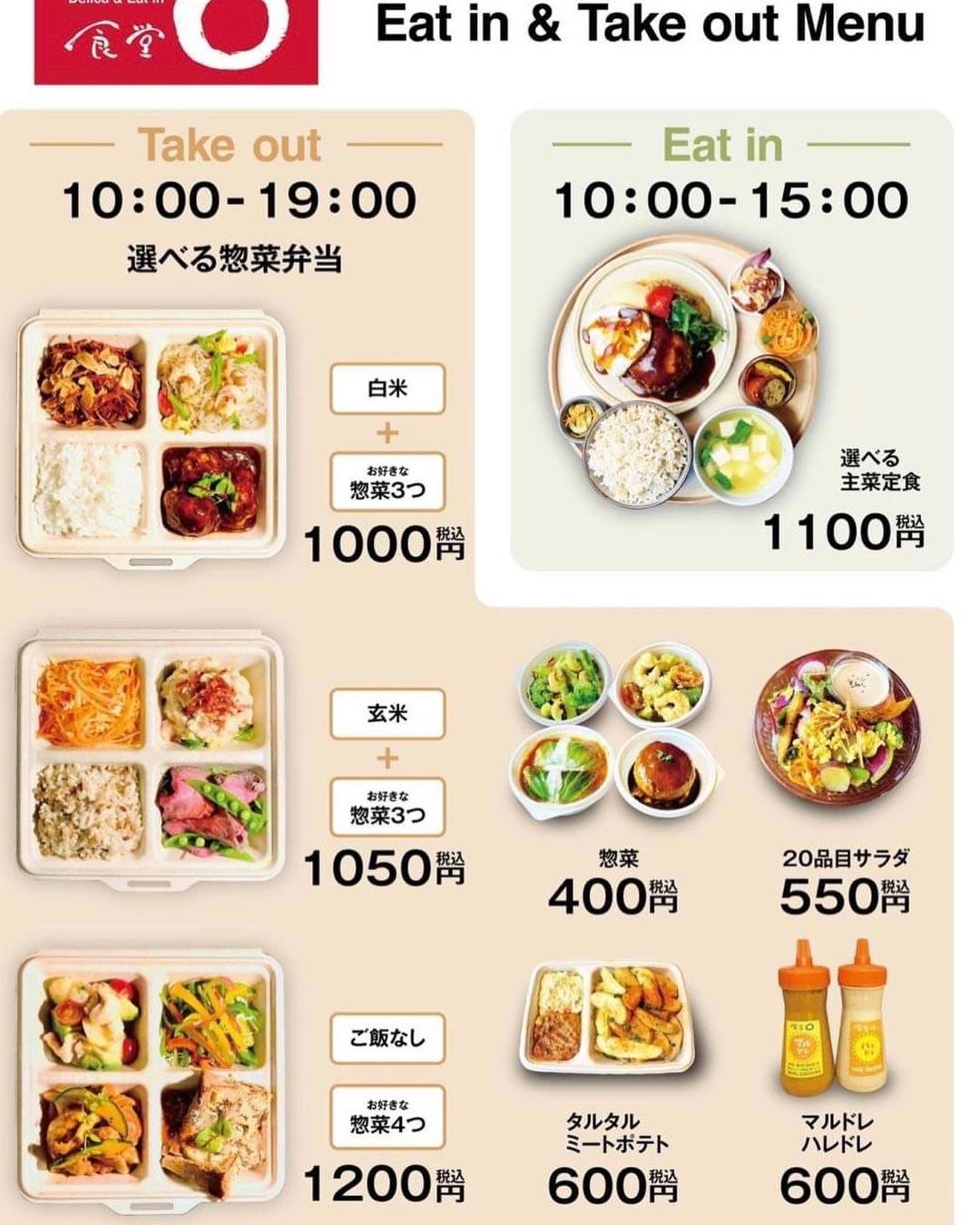 食堂〇(マル)