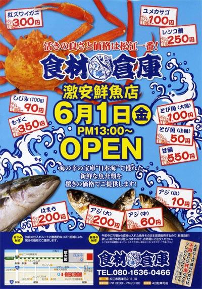 激安鮮魚店 食材倉庫