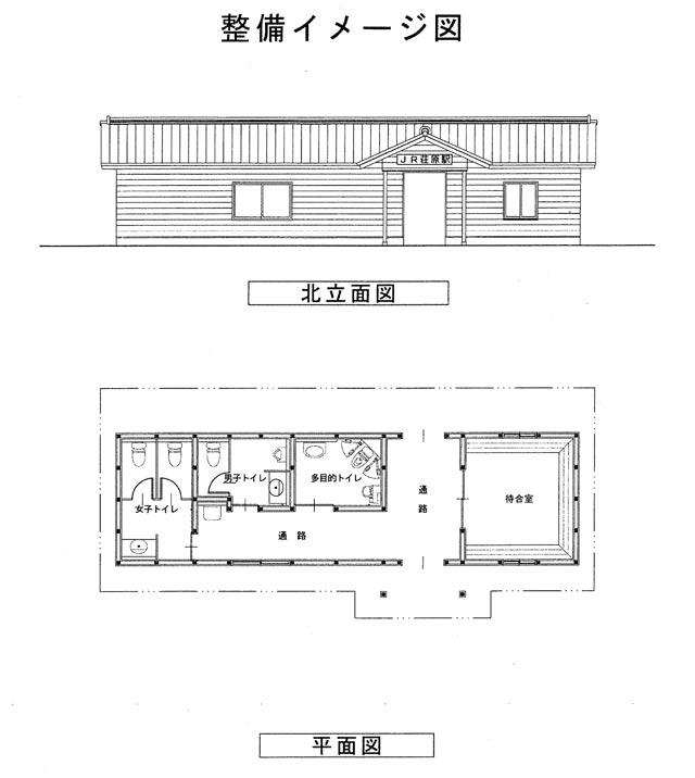 JR荘原駅