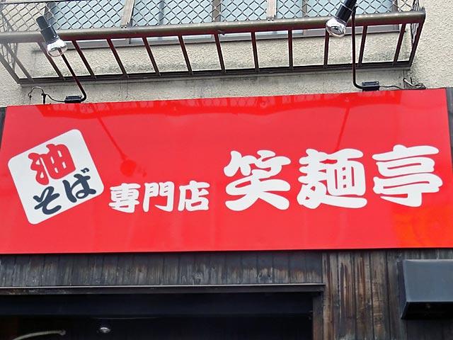 油そば専門店 笑麺亭