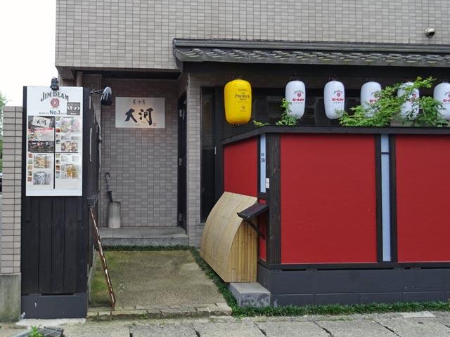 居酒屋 大河 東本町店