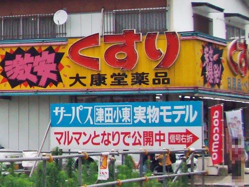 大康堂薬品 松江店