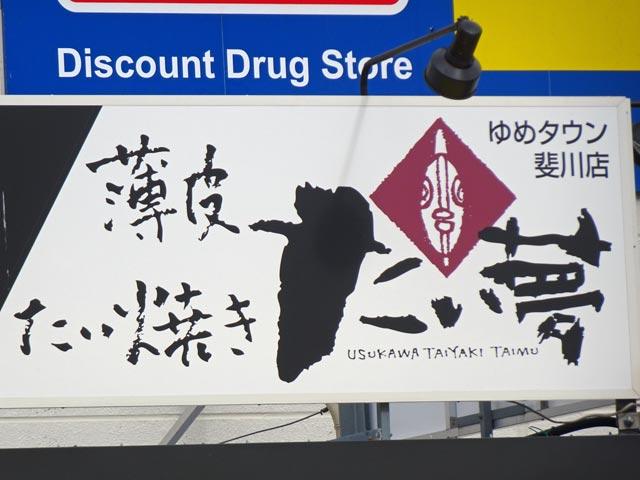 薄皮たい焼き たい夢 ゆめタウン斐川店