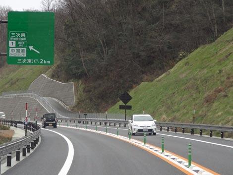 尾道松江線 松江自動車道 上り線 三次東IC・JCTまであと2km