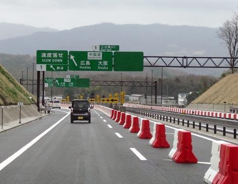 尾道松江線 松江自動車道 上り線 三次東IC・JCT