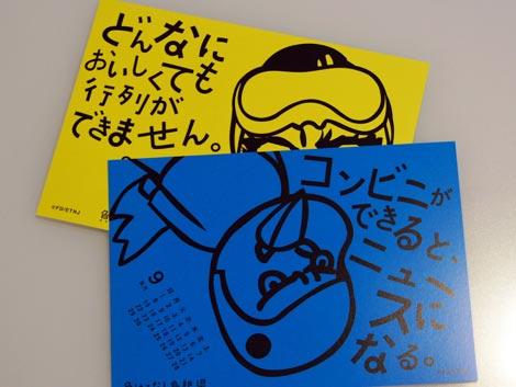 2013年版 島根自虐カレンダー