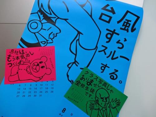 2014年版 島根自虐カレンダー