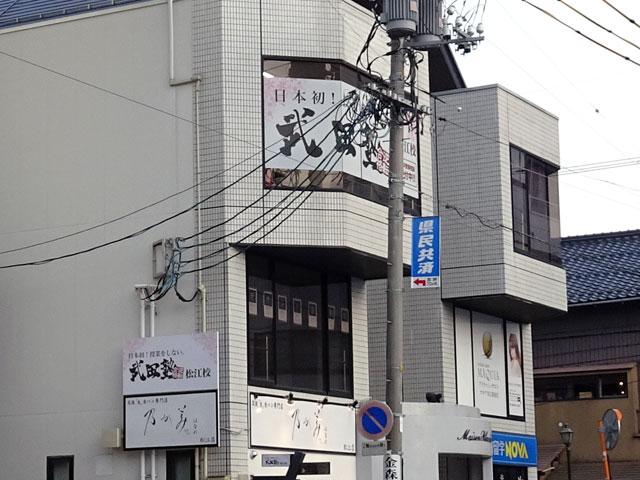 武田塾 松江校
