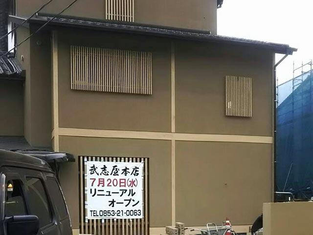 武志屋本店