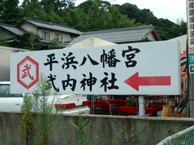 武内神社と平浜八幡宮