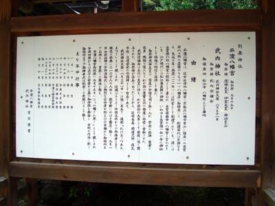 平浜八幡宮と武内神社の由緒