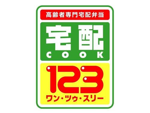 宅配クック123