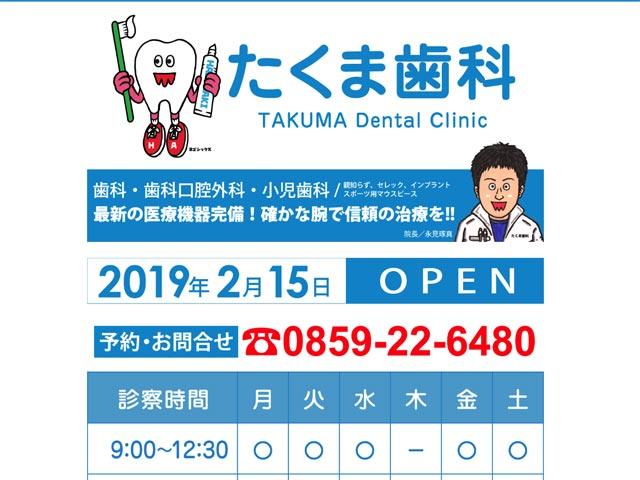 たくま歯科