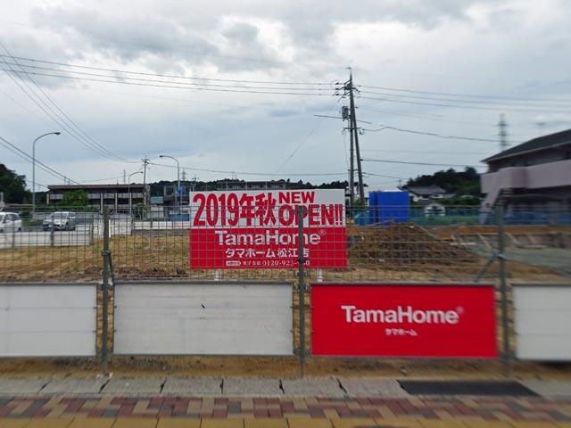 タマホーム 松江店