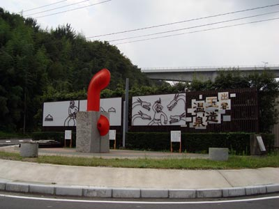 玉造温泉入口公園