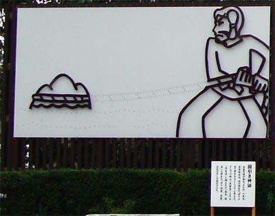 玉造温泉入口公園 神話の絵
