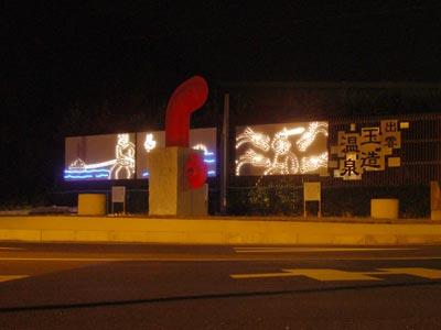 玉造温泉入口公園の夜