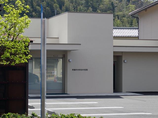胃腸科内科 田中医院