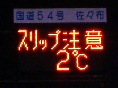 宍道町佐々布の気温
