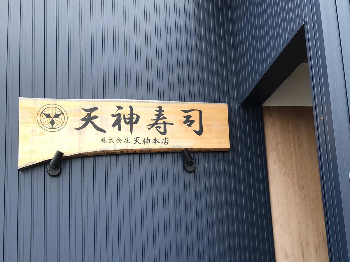 寿司居酒屋 天神寿司