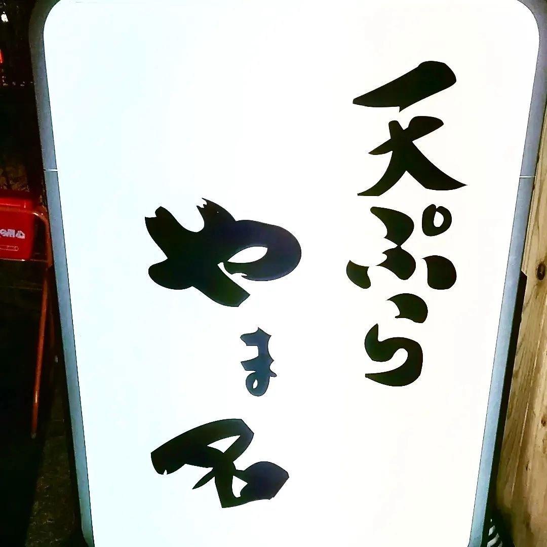 天ぷら やま名