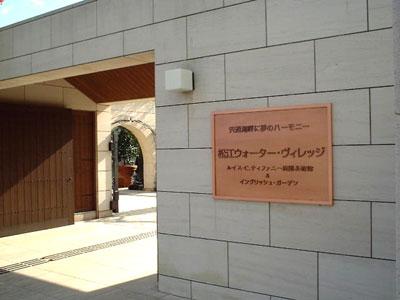 松江ウォータービレッジ