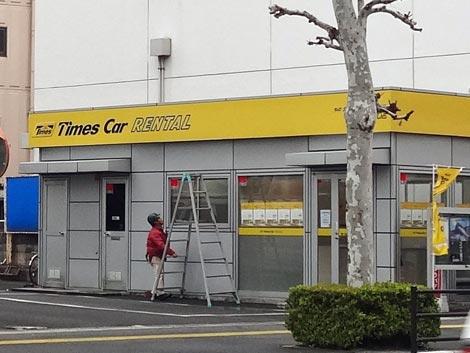 タイムズカーレンタル 松江駅北店